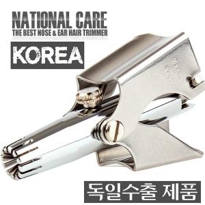 국산-스프링증정-내쇼날케어 코털정리기/코털제거기