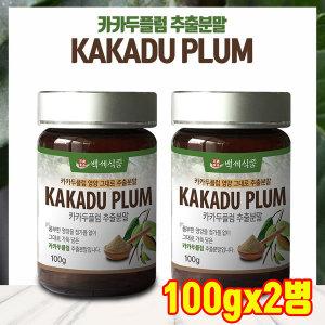 카카두플럼 추출분말 농축 가루 분말 파우더 100g 2병