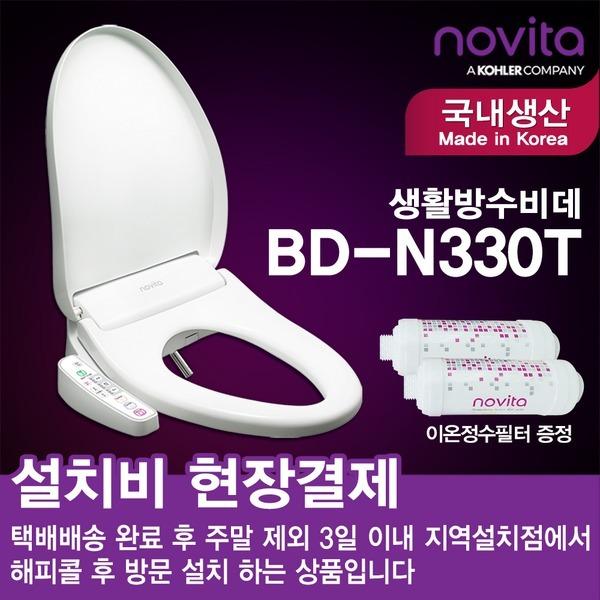노비타 비데 BD-N330T -설치비 현장결제-사은품증정