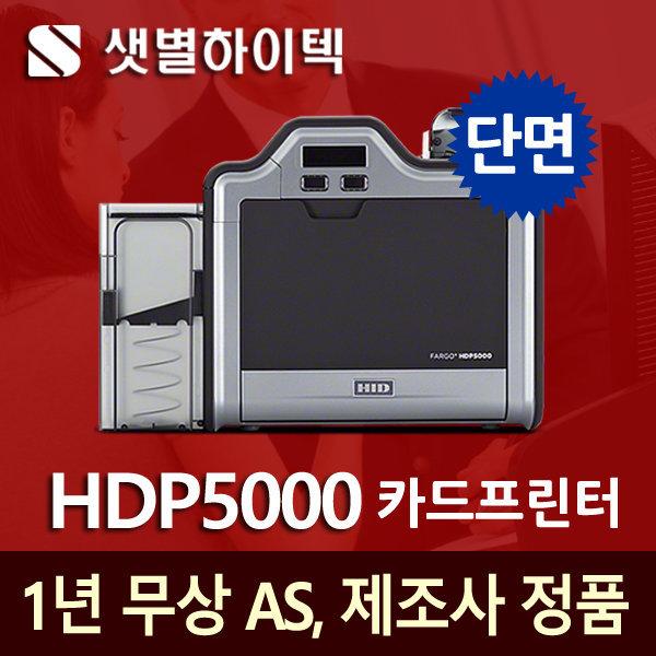 카드발급기 HDP5000 재전사 카드프린터 1년무상AS 정품