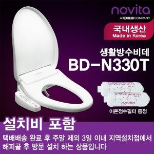 노비타 비데 BD-N330T -설치비 포함-사은품 증정