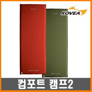 코베아- 컴포트 캠프2 자충식 에어매트 /자충매트