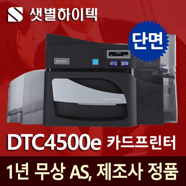 카드발급기 DTC4500e 카드프린터 1년무상 AS 정품