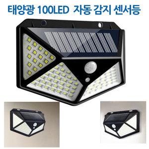 LED 태양광 정원등 센서등 조명등 벽등 모션감지 100구