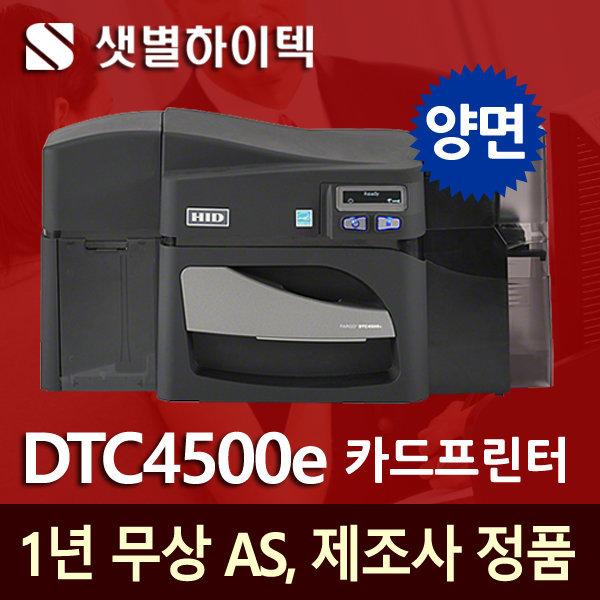 카드발급기 DTC4500e 양면 카드프린터 1년무상 AS 정품