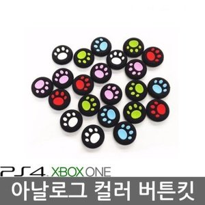 PS4/XBOX ONE 아날로그 발바닥 스틱커버 / 레드4P