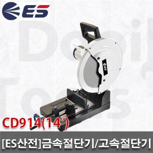 ES산전 금속절단기/CD914/CD714 후속/14인치/DC-355/