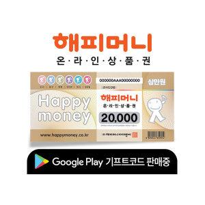 (카드가능)(해피머니) 온라인 상품권 2만원권
