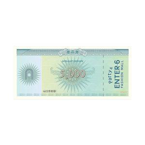 (카드가능)(엔터식스) 상품권 교환권  5천원