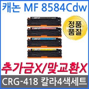캐논 MF-8584CDW 칼라 슈퍼재생토너 4색1세트/CRG-418