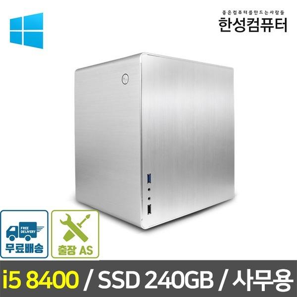 미니슈트 i5 Win/데스크탑/사무용/미니/PC/본체