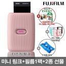 미니 링크/휴대용/포토 프린터 /더스키 핑크 +2종 선물