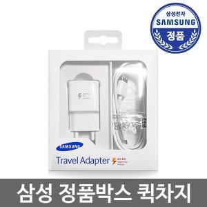 삼성 정품 충전기 고속 급속 핸드폰 스마트폰 충전기