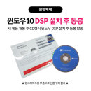 15ZD90N-VX70K 옵션 특가 윈도우10(DSP) 설치 후 동봉