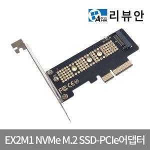 EX2M1 NVMe M.2 SSD용 PCIe 어댑터 SSD 확장