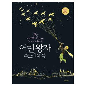 어린왕자 스크래치 북 아트 l 나이트뷰 미술수업 교재