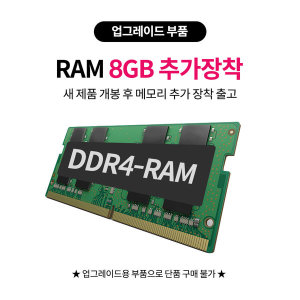 15ZD90N-VX5BK 옵션 DDR4 3200 램8GB 추가장착발송
