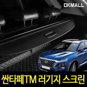 디케이 싼타페 TM 러기지 스크린 트렁크용품