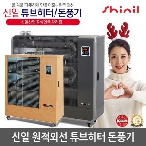 신일 SFDH-W2514DK 2014년형 석유돈풍기(231~264㎡)DK