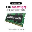 15ZD90N-VX70K 옵션 DDR4 3200 램8GB 추가장착발송
