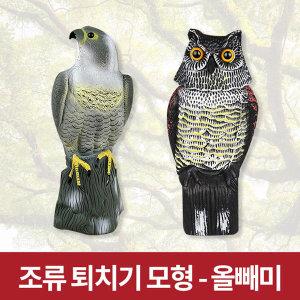 올빼미/새쫓기 비둘기 퇴치 베란다 조류 참새 실외기