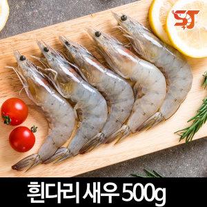흰다리새우 500g 30미 간장새우용 냉동 화이트새우