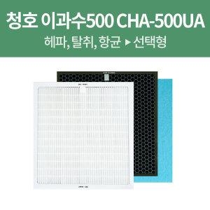 청호 이과수500 CHA-500UA 공기청정기 헤-탈-항 선택