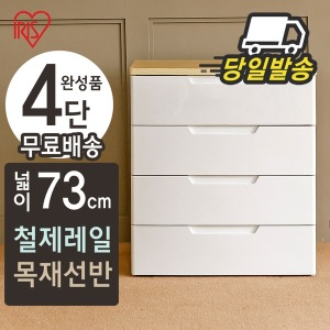 아이리스 와이드 4단 플라스틱서랍장 HG-724