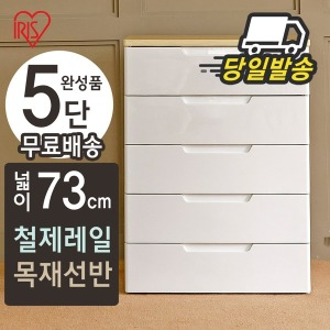 아이리스 와이드 5단 플라스틱서랍장 HG-725