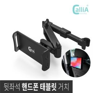 리가드 차량용 헤드레스트 거치대 태블릿 아이패드