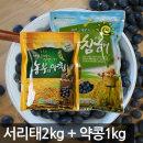 국산 서리태 2kg + 약콩 1kg 속청 2019년산 햇곡