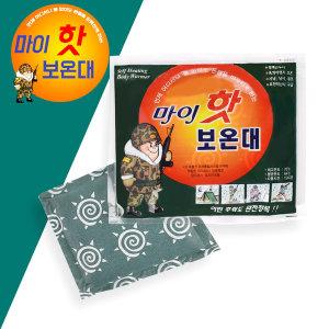 마이핫 보온대 핫팩/군용핫팩/손난로 10팩