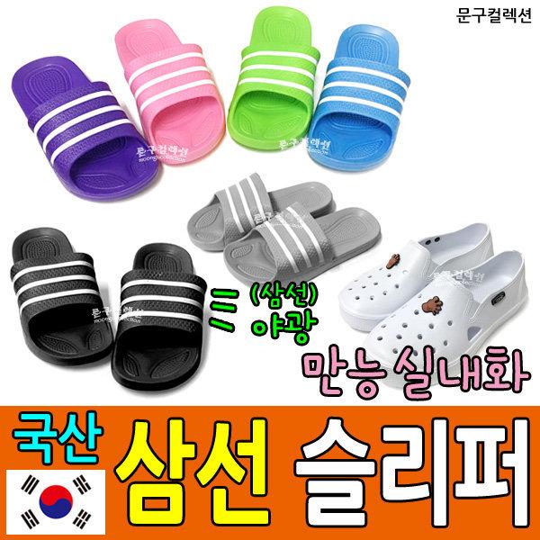 삼선슬리퍼/실내화/친환경소재/EVA/만능화/슬리퍼