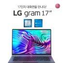 노트북 리퍼 LG그램 i7 윈도우10/17Z990-R.AAS7U1