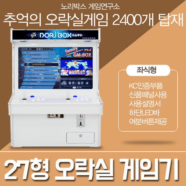 27인치 좌식형 화이트 오락실게임기 (당일출고+게임팩)