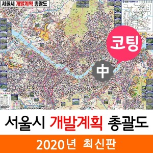 서울시 개발계획 총괄도 150x111 코팅 중형 서울지도
