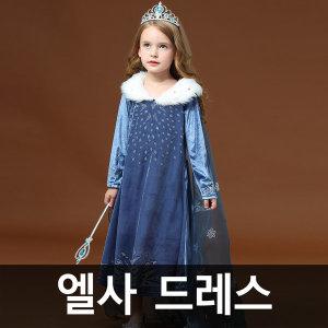 겨울왕국 NEW 원피스+4종세트(요술봉 장갑 머리띠 왕