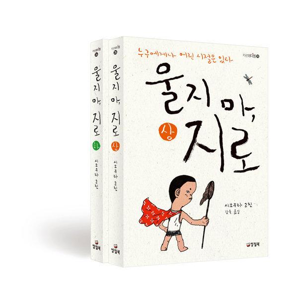 울지 마  지로 전2권세트  양철북   시모무라 고진