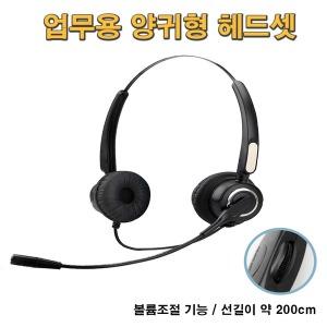 LIP9020전용 양귀형헤드셋 볼륨조절기능 LIP-9020