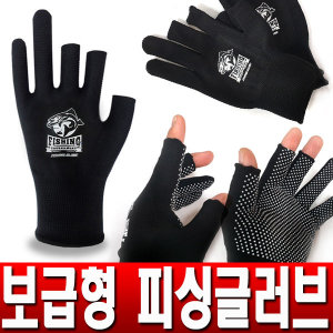 보급형 피싱글러브/일회용낚시장갑 목장갑 손가락장갑
