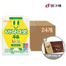 바나나맛우유키즈+하와이안호스트 마카다미아 1박스+1P