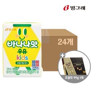 바나나맛우유키즈+하와이안호스트 다크초콜릿 1박스+1P - 상품 이미지