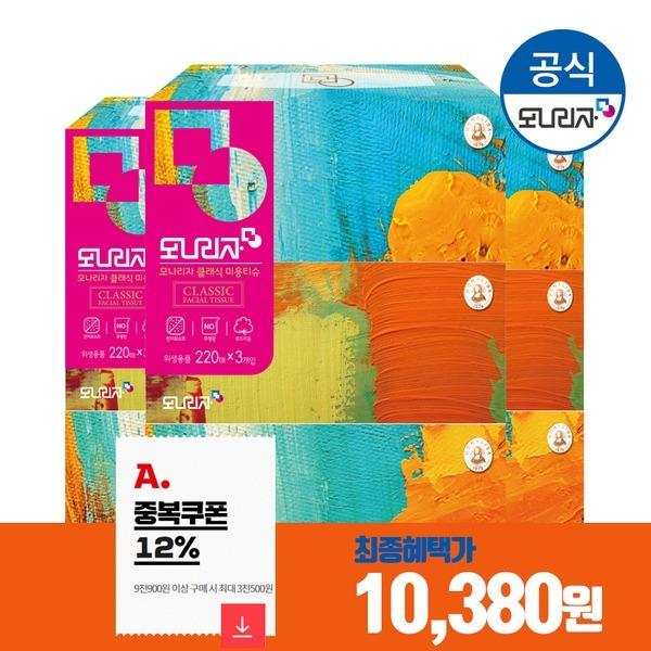 클래식 각티슈 220매3입x3개 휴지 화장지 곽 미용티슈