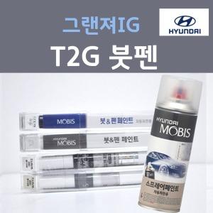 현대 T2G 녹턴그레이 그랜져IG 자동차 붓펜 카 페인트