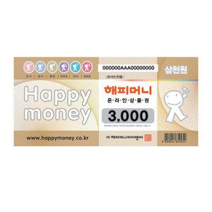 (카드가능)(해피머니) 온라인상품권 3천원권