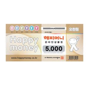 (카드가능)(해피머니) 온라인상품권 5천원권