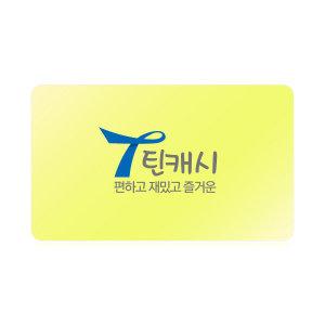 (카드가능)(틴캐시) 온라인게임머니 5천원권