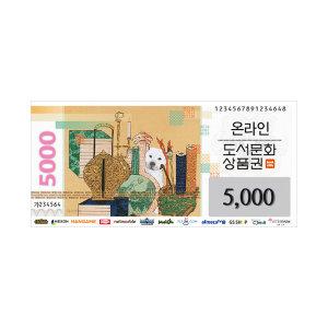 (카드가능)(북앤라이프) 온라인문화 5천원권