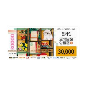 (카드가능)(북앤라이프) 온라인문화 3만원권