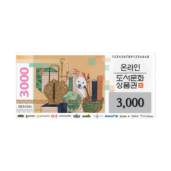 (카드가능)(북앤라이프) 온라인문화 3천원권